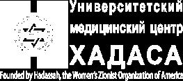Официальный сайт клиники Хадасса